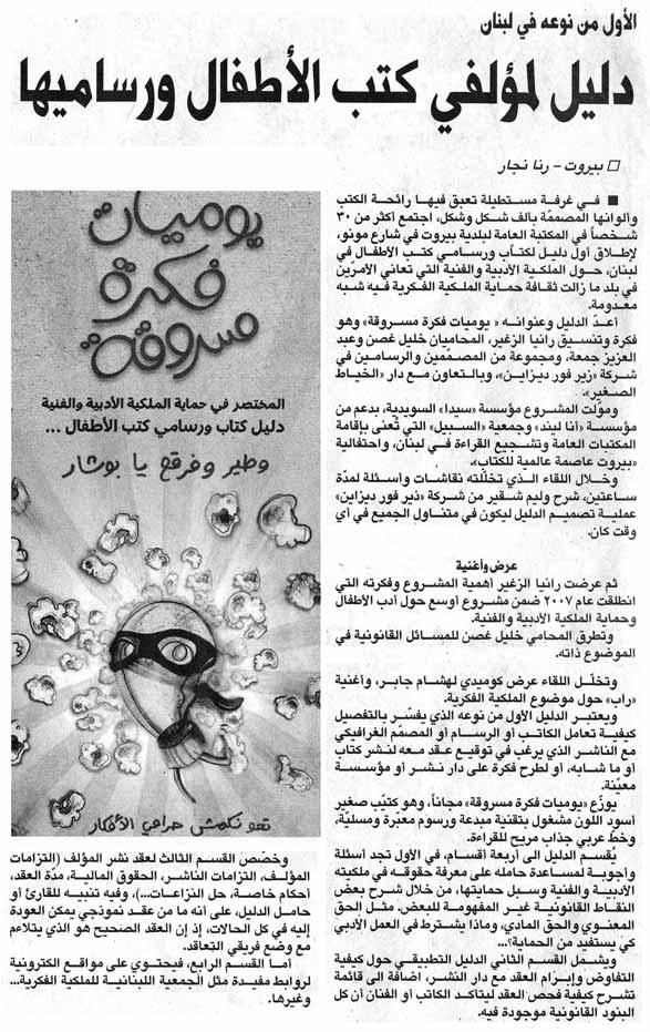 there for design copyright handbook يوميات فكرة مسروقة ALHAYAT 27MAY2009 issue 16854