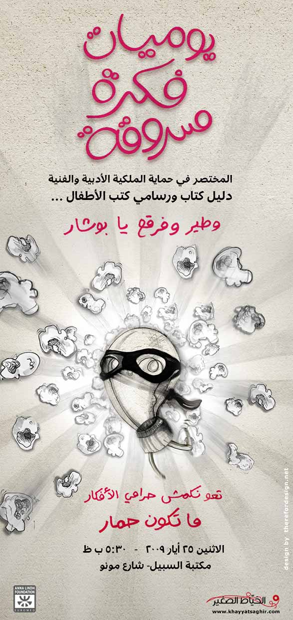 Invitation for launching event of copyright handbook يوميات فكرة مسروقة