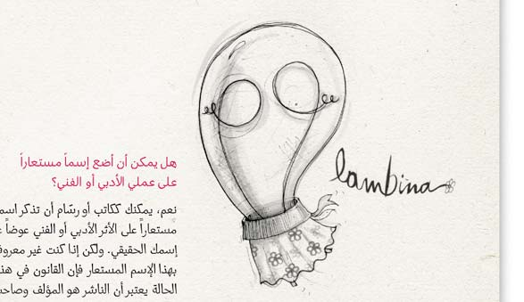 there for design copyright handbook يوميات فكرة مسروقة process