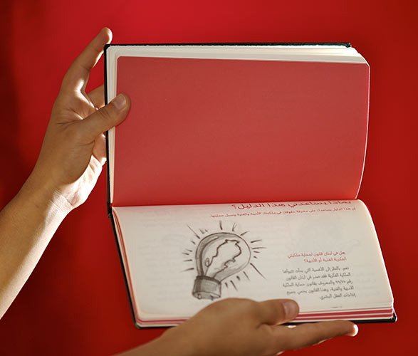 there for design copyright handbook يوميات فكرة مسروقة spread